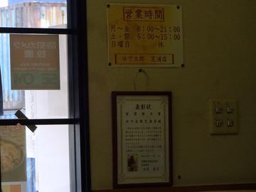 ゆで太郎芝浦店@芝浦ふ頭 (5)きつねうどん350