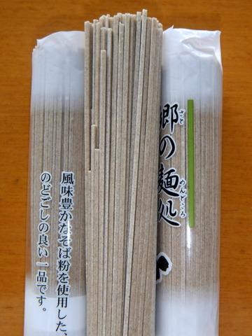 マルヤ製麺所@福島県(4)郷の麺処そば88ベルクス