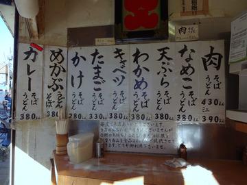 南天@椎名町 (2)肉カレーそば480