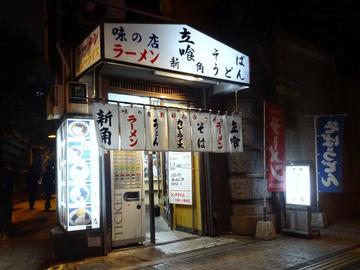 新角@有楽町 (2)うどんセット(ミニカレー付)560コロッケ120
