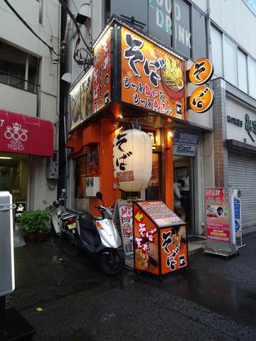 いわもとQ@神保町 (1)肉天丼セットかけ760