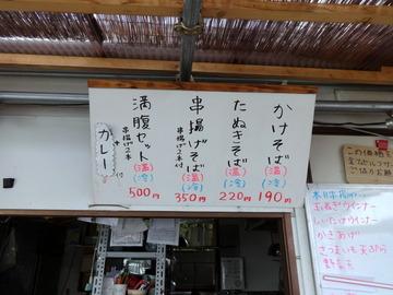 正源寺そば若葉大宮店@大森台(12)串揚げそば350