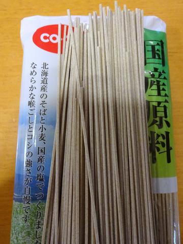 藤原製麺@北海道 (4)co-op国産原料そば213
