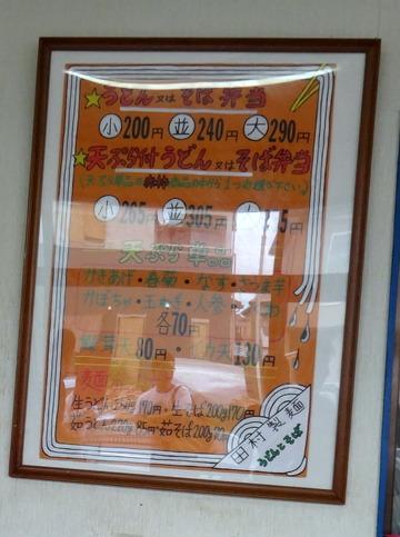 田村製麺@前橋市(3)天ぷら付弁当並305モロヘイヤ・ニンジン