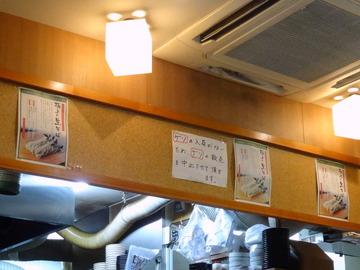 甲斐そば@大森海岸(3)焼肉丼セット580ちくわ天120