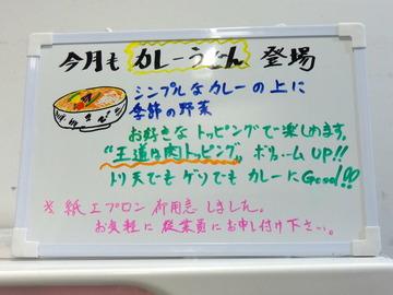 おにやんま@青物横丁(2)カレ470きす180白魚180