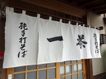 一茶@和戸 (18)たぬきそば480