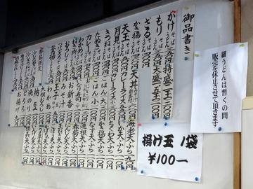 20140130ねぎどん@入谷(5)たぬきそば400なまたまご50