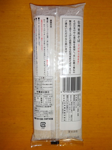 山本食品@長野県(2)更科そば238ビッグヨーサン