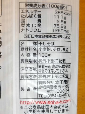 本田商店@島根県(3)出雲福そば315ダイシン
