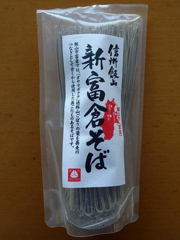 桝田屋食品@長野県 (1)新富倉そば250〜350
