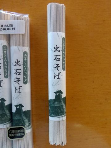 東亜食品@兵庫県(4)出石そば305