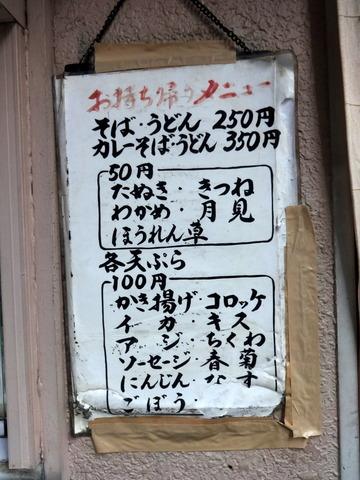わんぱく@京橋(5)かけそば250ゲソ100ほうれん草50月見50