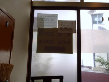 一〇そば@駒込 (8)小そば100エノキ50ごぼう100