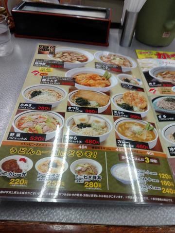 山田うどん多摩大橋店@小宮(4)煮込みソースかつ丼セット790