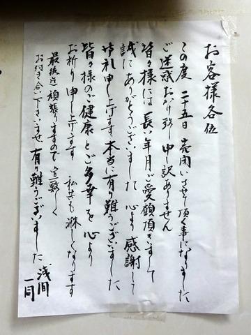 あさま@平和島 (2)いか天きしめん360ミニ牛丼260