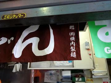 丸政@小淵沢 (5)山菜そば390天ぷら110