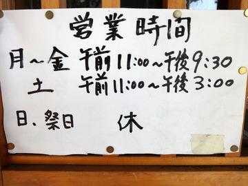 山吹鶴巻町店(2)未食