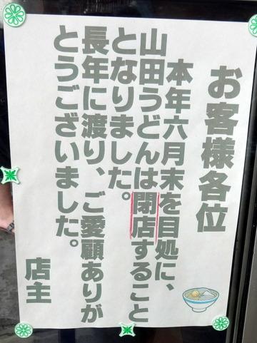 山田製麺所@瑞江(11)肉細うどん580玉子50きつね80