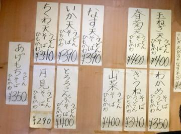 とんがらし@水道橋(3)もりあわせなす別盛ひもかわ550