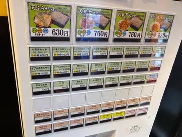 いわもとQ@神保町 (2)肉天丼セットかけ760