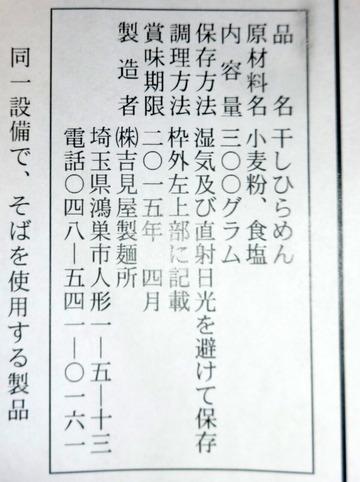 吉見屋製麺所@埼玉県鴻巣(3)川幅うどん