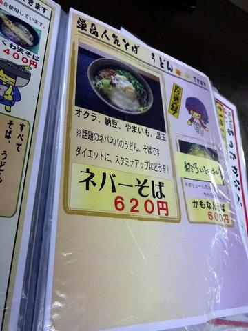 丸八そば船堀店@船堀 (7)かけそば300ごぼう天100