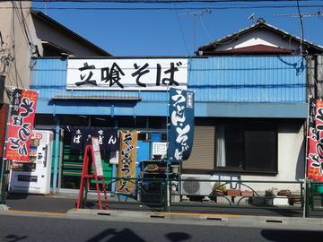 今井橋そば店@一之江(2)天ぷらそば250