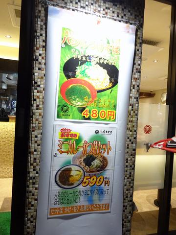 富士そば神楽坂店@飯田橋 (2)バジルそば未食スルー