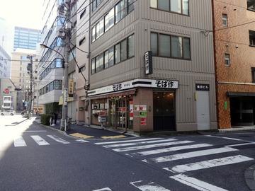 そば作西口通店@新橋(1)カレーつけそば530