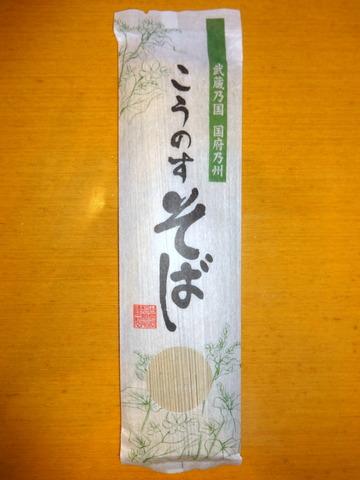 吉見製麺所@埼玉県鴻巣市こうのすそば(1)