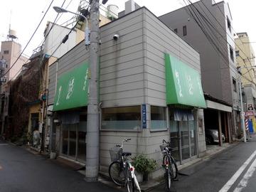 ねぎどん@入谷(8)もり350にんじん110
