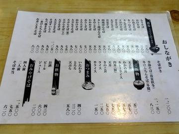 一茶宮代@東武動物公園 (4)もりそば380冷やしたぬきそば480