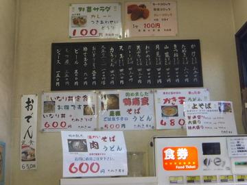 たぬき@高尾(5)冷たぬきそば600ミニカレー小200