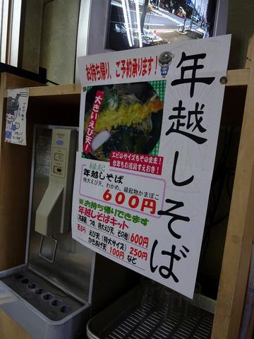 丸八そば船堀店@船堀 (3)かけそば300ごぼう天100