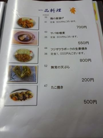 いずみ@甲斐大泉 (12)冷とろろそば670舞茸の天ぷら200
