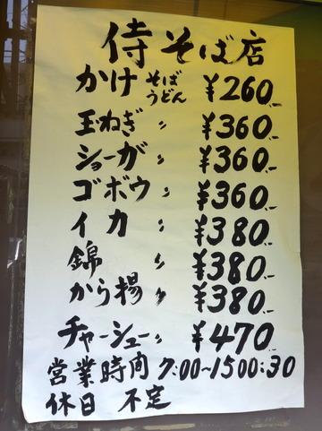 侍@押上(3)かけそば260から揚120かき揚げ120
