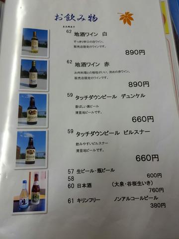 いずみ@甲斐大泉 (17)冷とろろそば670舞茸の天ぷら200
