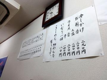 山田屋@入谷(3)かけ280春菊80ゲソ天120
