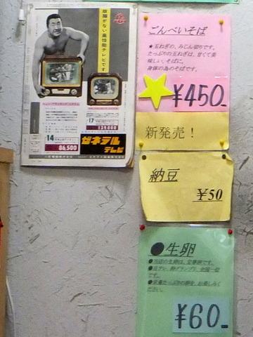 ごんべい@愛川町中津(12)かけそば300唐揚げ50