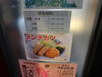 太田@西馬込 (4)ミニかつ丼セット750なす天100ゆで玉子60