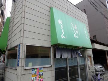 ねぎどん@千束 (8)きのこ汁もりうどん650