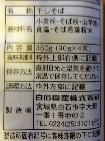 白石興産@宮城県 (4)本挽そば213Orympic高井戸店