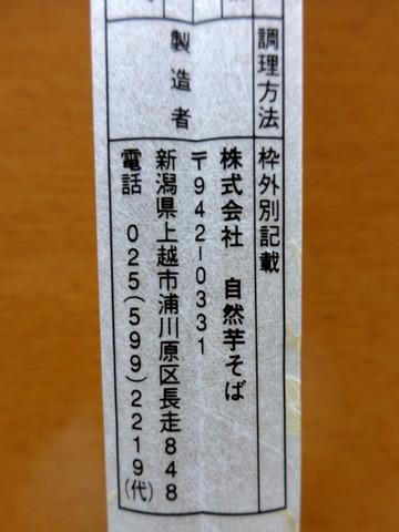 自然芋そば@新潟県(5)匠味自然芋そば427