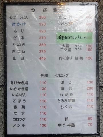 うさぎや@新橋 (1)そば280ごぼう110コロッケ110