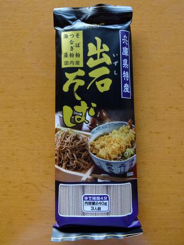田靡(たなびき)製麺@兵庫県 (1)出石そば348
