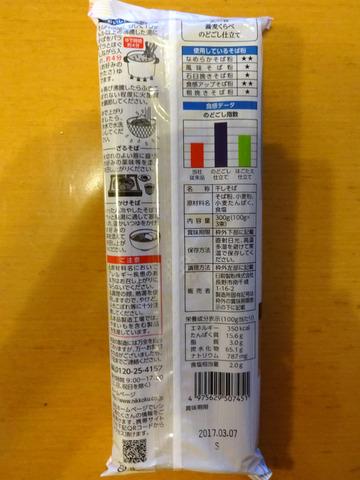 日穀製粉@長野県 (2)蕎麦くらべのごどし仕立て286Orympic高井戸店