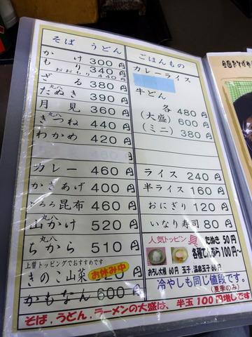 丸八そば船堀店@船堀 (9)かけそば300ごぼう天100