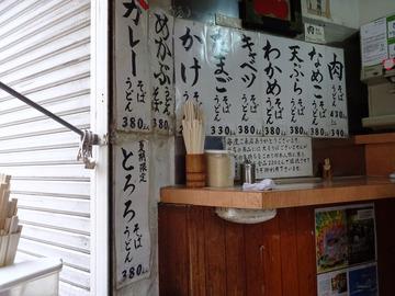 南天@椎名町 (4)肉そば430キャベツ50なめこ50温玉
