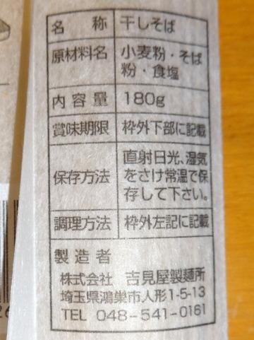 吉見製麺所@埼玉県鴻巣市こうのすそば(4)